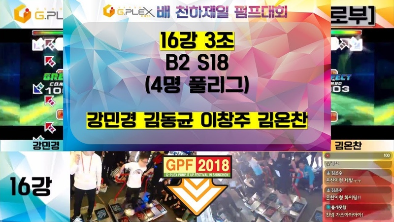[천하제일펌프대회] 16강 3조 (강민경 김동균 이창주 김온찬)