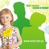Sirot.net.ua - Наши приемные дети
