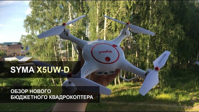 Обзор квадрокоптера SYMA X5UW-D