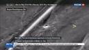 Новости на Россия 24 ВКС России уничтожили колонну боевиков на дороге в Дейр эз Зор