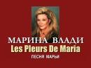Марина Влади Les Pleurs De Maria Песня Марьи