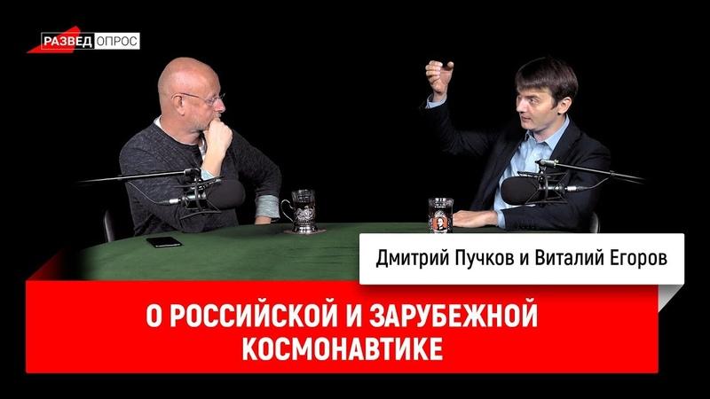 Виталий Егоров о российской и зарубежной космонавтике