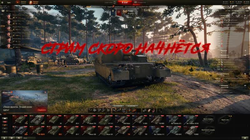 World of Tanks. Возвращение Артовода. 11.03.2019