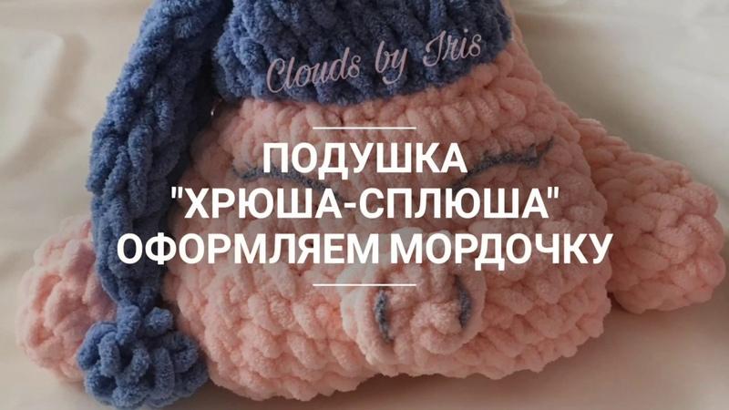 Подушка Хрюша Сплюша Оформляем мордочку