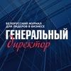 """белорусский журнал """"Генеральный директор"""""""