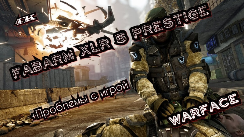 Warface | Fabarm XLR 5 Prestige | Проблемы в игре