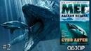 2 Серия Мегалодон Стива Алтена. Часть 2. Обзор второй книги.