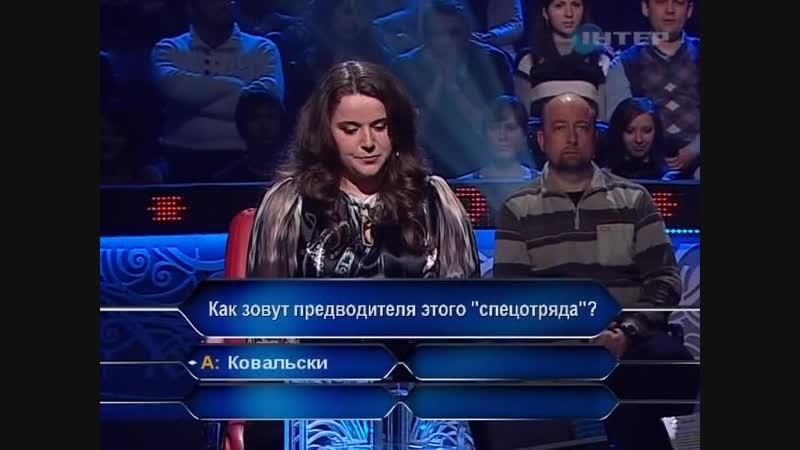 Миллионер - Горячее кресло (11.06.2011) - Выпуск 21