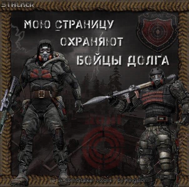S.T.A.L.K.E.R.: Shadow of Chernobyl - Oblivion