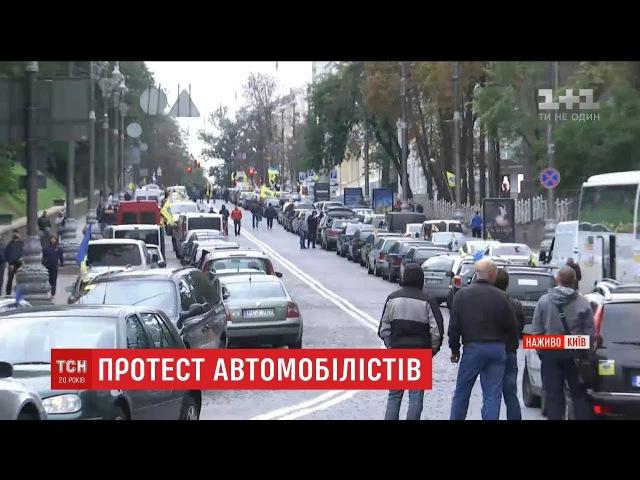 Власники машин з іноземною реєстрацією приїхали під Верховну Раду на акцію прот...