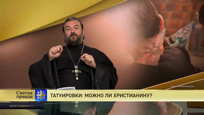 Протоиерей Андрей Ткачев. Татуировки_ можно ли христианину