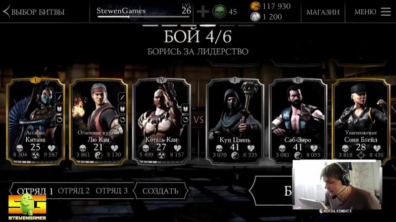 [Stewen Games] Играю в Mortal Kombat X (Android)16 Скорпион (Инферно)