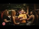 Серж Горелый - В ночном клубе