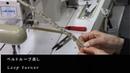 ベルトループ返しのやり方 縫製工場の洋裁教室 Loop turner (a belt loop) tutorial