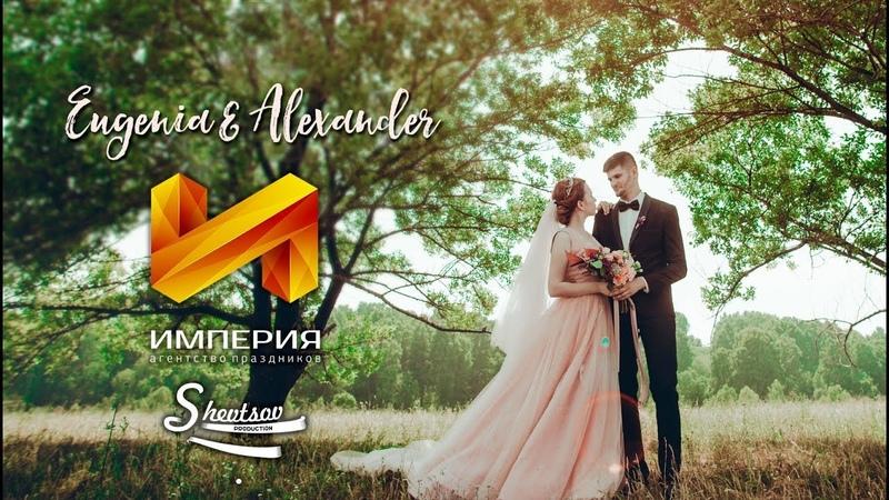 Свадьба Александра и Евгении Агентство Праздников ИМПЕРИЯ
