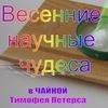 18/05 Весенние НАУЧНОЕ ШОУ в чайной «Тимофейне»