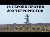 16 РУССКИХ СПЕЦНАЗОВЦЕВ ПОРВАЛИ 300 БАРМАЛЕЕВ | подвиг война новости бои сирия ссо ...