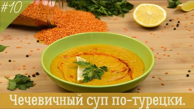 Cуп из красной чечевицы | Turkish lentil soup(Vegan)