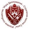 """Настольная игра """"Дипломатия"""" онлайн"""