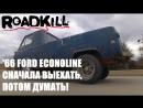 Roadkill [by Andy_S] 79 - '66 Ford Econoline. Сначала выехать, потом думать!