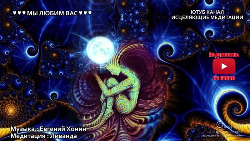 Медитация Исцеление Нервной Системы ¦ Восстановление и Лечение Нервов с Помощью Источника Света 🙏