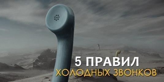 5 правил холодных звонков Вы любите, когда Вам звонят незнакомые люд