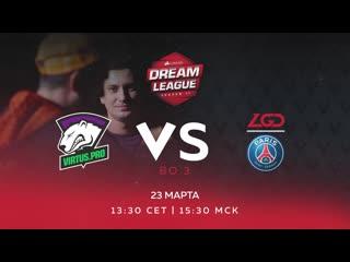 Virtus.pro vs PSG.LGD, bo3. DreamLeague Major плей-офф