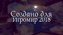 Призыв Фильм для конкурса BlizzardIgroMir