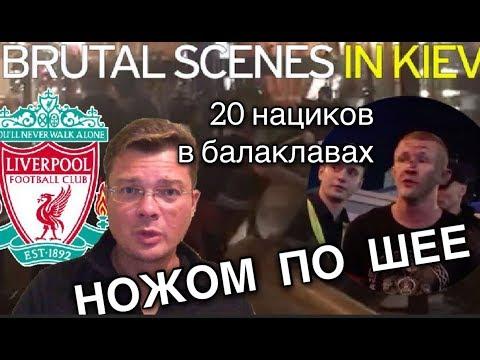 Позор Лиги Чемпионов в Киеве | Налёт балаклав на англичан в центре города