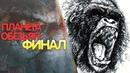 ПЛАНЕТА ОБЕЗЬЯН - ФИНАЛ ► Planet of the Apes Last Frontier (Прохождение №5)