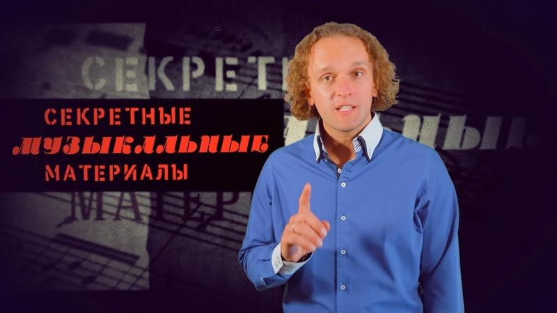 Секретные музыкальные материалы - Юрий Медяник - 01 выпуск
