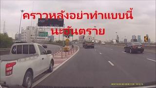 ขับรถปาดเข้าทางร่วมทางแยก อันตรายกับต&#3