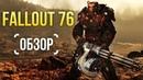 Fallout 76 - MMO для мизантропов Обзор/Review