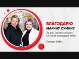 Первый МК Сюзанны Васильевой, с большой благодарностью к Марине Суминой и Елене Потаповой