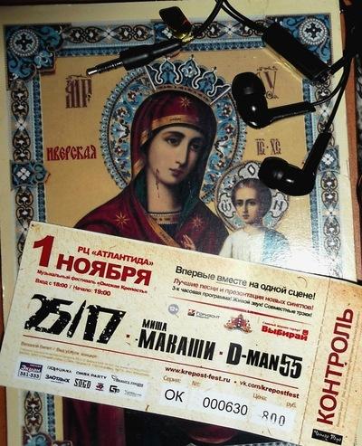 Николай Емелин, 3 марта , Омск, id221866120