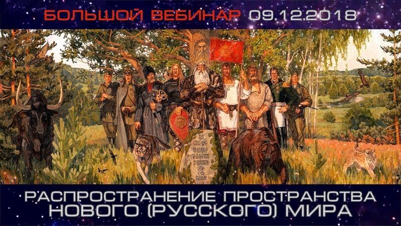 🌏 Распространение Пространства Нового (Русского) мира