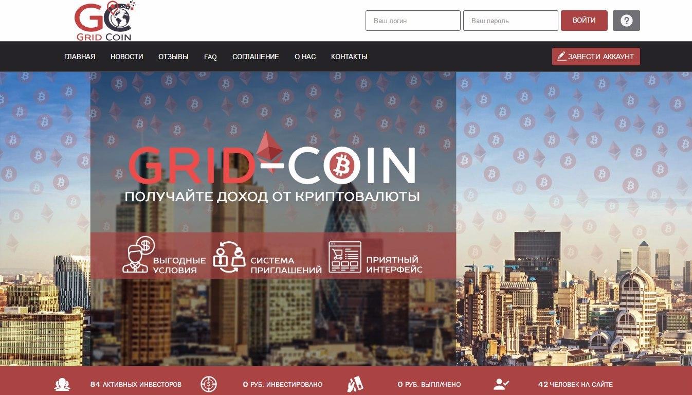 Grid Coin