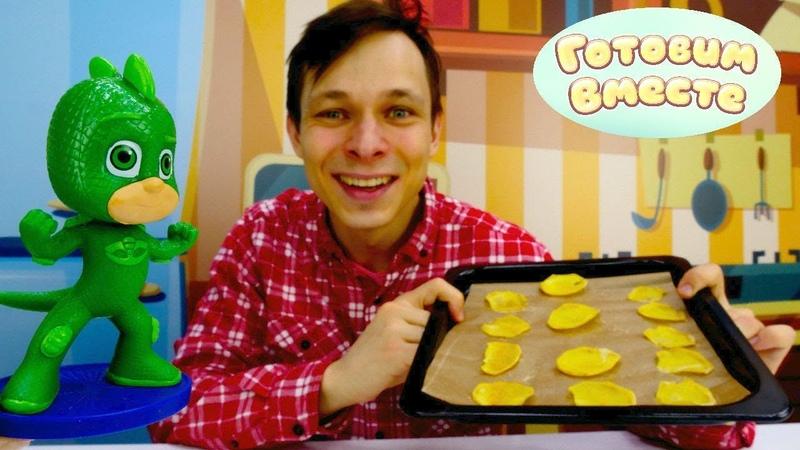 Герои в Масках. Запеченная картошка для детей. Детские рецепты