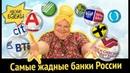 Самые жадные банки России Начинаем борьбу с навязанными страховками