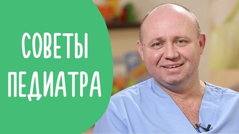 Топ 8 Вопросов Педиатру   Все Что Нужно Знать о Здоровье Грудничков   Family is...