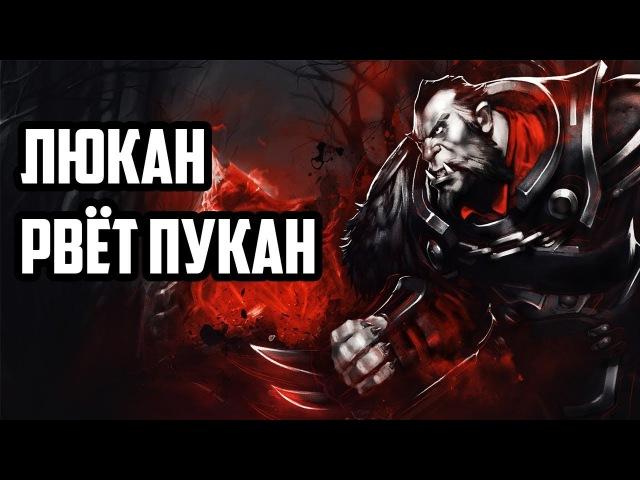 TOP ЛЮКАН - DOTA 2 | СМЕШНОЙ МОНТАЖ/MONTAGE