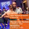 Salsa, Bachata Вечеринка+Мастер класс - 27 мая