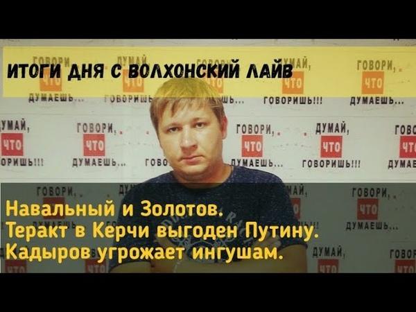 ✔Итоги дня Навальный и Золотов Теракт в Керчи выгоден Путину Кадыров угрожает ингушам