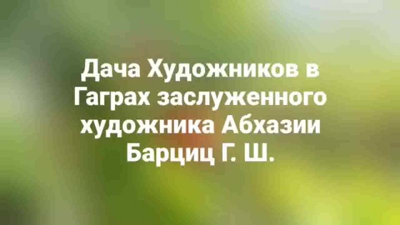 Дача московского союза художников