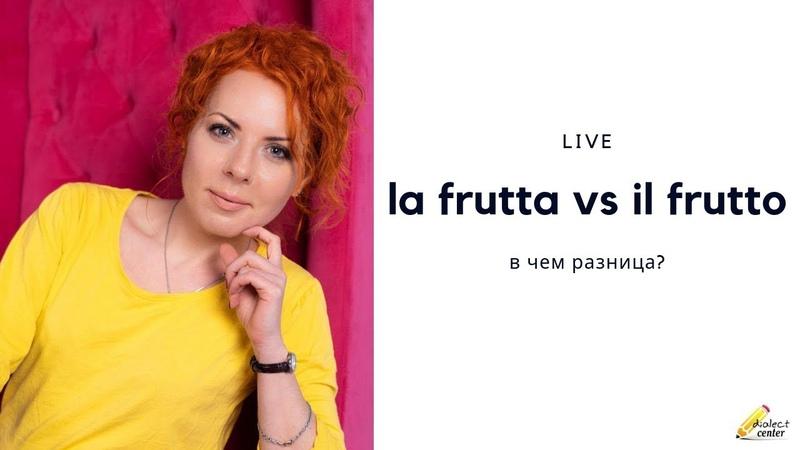 Минутка итальянского la frutta или il frutto