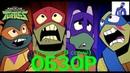 Rise of the Teenage Mutant Ninja Turtles Обзор девяти серий