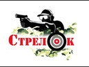 Стрелок / Сергей Асланян 24.09.18