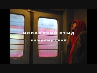 ИСПАНСКИЙ СТЫД - Каждому своё (Teaser)