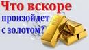 Валентин Катасонов что произойдёт с золотом 29 марта 2019 года – история, события, новости