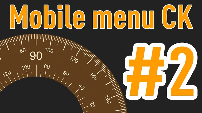 Mobile menu CK мобильное меню для CMS Joomla обзор